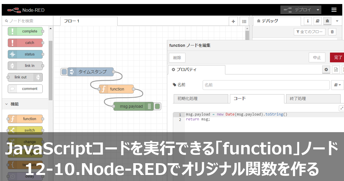 I will introduce the procedure to create an original function with Node-RED using a