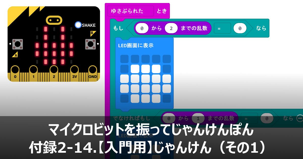 マイクロ ビット メイク コード